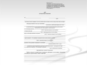 Акт осмотра помещений и/или открытых площадок, заявляемых в качестве таможенного склада, а также прилегающей территории