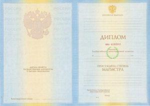 Образец (форма) диплома магистра
