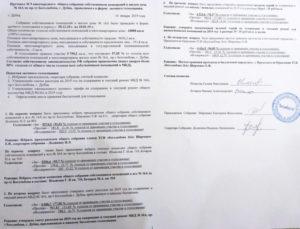 Примерный протокол счетной комиссии по итогам голосования на общем собрании собственников помещений многоквартирного дома в г. Москве