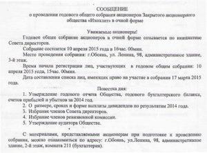 Бюллетень для голосования по вопросам повестки дня внеочередного общего собрания акционеров закрытого акционерного общества