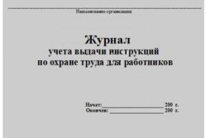 Журнал учета выдачи инструкций по охране труда для работников