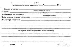 Акт о технической неисправности спидометра автомашины автотранспортного подразделения органов внутренних дел