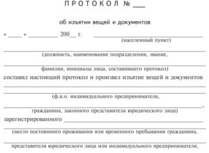 Протокол изъятия огнестрельного оружия и патронов к нему