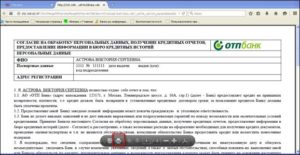 Согласие на предоставление информации в бюро кредитных историй