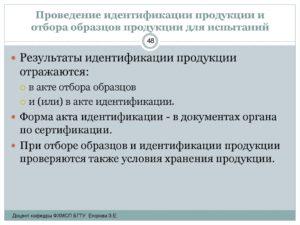 Заключение по результатам идентификации продукции (рекомендуемая форма)