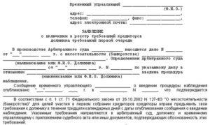 Требование кредитора - юридического лица конкурсному управляющему о внесении в реестр кредиторов в связи с признанием банка банкротом (пример)