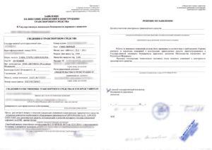 Заявление на внесение изменений в конструкцию транспортного средства