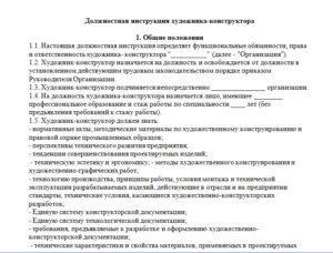 Должностная инструкция техника-конструктора