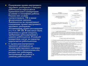 Положение о комиссии по контролю соблюдения правил внутреннего трудового распорядка предприятия