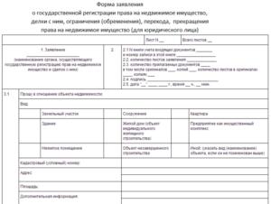 Заявление юридического лица о прекращении, возобновлении государственной регистрации права на недвижимое имущество