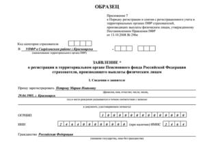 Уведомление о регистрации в территориальном органе Пенсионного фонда Российской Федерации страхователя, производящего выплаты физическим лицам