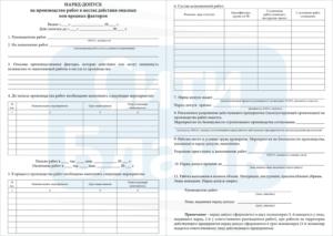 Наряд-допуск на ведение совмещенных работ (рекомендуемая форма)