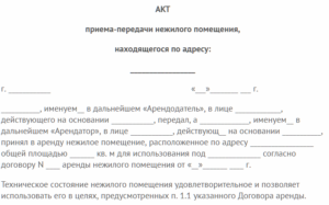 Акт приема-передачи (возврата) нежилого помещения (здания) на территории городского поселения Томилино Московской области