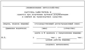 Образец карточки-заместителя на получение путевой документации и ключей от транспортных средств автотранспортного подразделения органов внутренних дел
