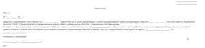 Уведомление кредитора о начале процедуры реорганизации кредитной организации