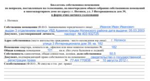 Бюллетень для голосования на общем собрании членов товарищества собственников жилья
