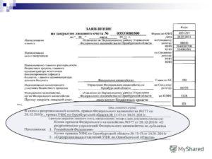 Заявление на открытие территориальной избирательной комиссии (комиссии референдума), специальной территориальной комиссии бюджетного счета на балансовом счете N 40301