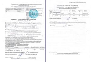 Протокол лабораторных исследований питьевой воды по показателям радиационной безопасности (рекомендуемая форма)