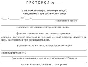 Протокол о личном досмотре, досмотре вещей, находящихся при физическом лице