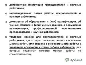 Должностная инструкция главного научного сотрудника