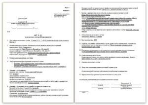 Акт о несчастном случае на производстве. Форма N Н-1 (пример заполнения)