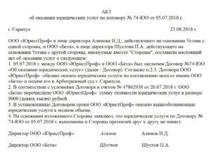 Акт завершения работ по договору об оказании юридических услуг