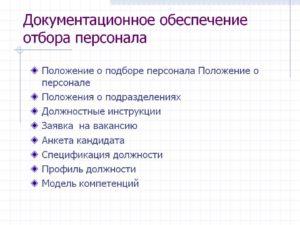 Положение о подборе кандидатов на вакантные должности (рекрутмент)