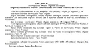 Протокол внеочередного общего собрания акционеров о реорганизации в форме выделения