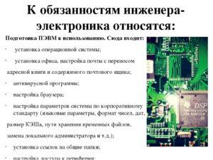 Должностная инструкция инженера-электроника