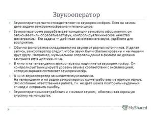 Должностная инструкция оператора звукозаписи радиостанции