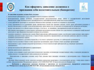 Заявление кредитора о признании должника несостоятельным (банкротом)