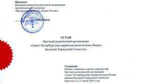 Устав женского монастыря (местной религиозной организации)