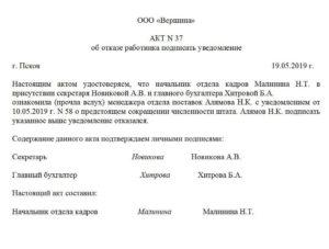 Акт об отказе работника от получения под роспись уведомления о предстоящем увольнении (пример)