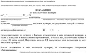 Возражения на акт выездной налоговой проверки правильности исчисления и своевременной уплаты налога