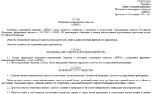 Устав закрытого акционерного общества, учреждаемого единственным акционером (образец)