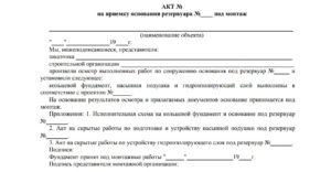 Форма акта на приемку основания и фундаментов