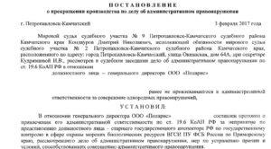Постановление о прекращении производства по делу об административном правонарушении