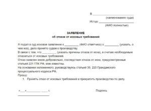 Заявление в арбитражный суд об отказе от иска