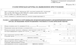 Статистическая карточка на обращения граждан в Федеральную службу судебных приставов