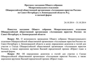 Протокол съезда учредителей регионального общественного фонда