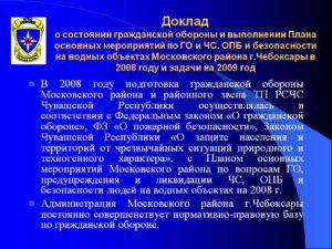 Доклад о состоянии гражданской обороны образовательного учреждения