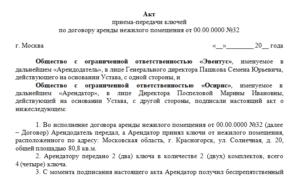 Акт приема-передачи научно-технической продукции в Федеральной службе исполнения наказаний