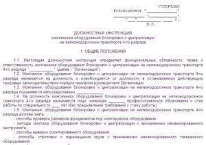 Должностная инструкция стекольщика (2, 3, 4, 5 разряда, для организаций, выполняющих строительные, монтажные и ремонтно-строительные работы)