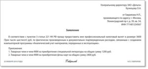 Заявление на получение профессионального налогового вычета