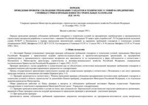 Образец акта проверки соблюдения требований стандартов и технических условий на предприятии