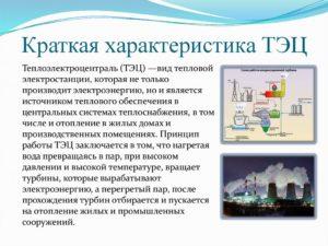 Техническая характеристика оборудования тепловой электростанции (образец)