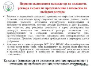 Анкета кандидатуры на должность ректора образовательного учреждения Минздравсоцразвития России