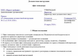 Примерная должностная инструкция инспектора по контролю за исполнением поручений (документов) на предприятии