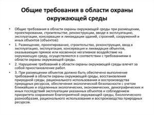 Акт проверки соблюдения требований законодательства в области охраны окружающей среды в городе Москве
