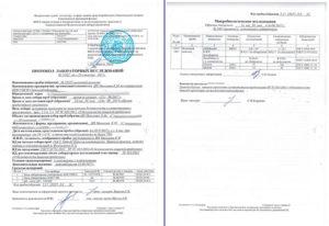 Протокол исследования образцов (проб) продукции (санитарно-химические исследования)